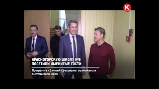 КРТВ. Красногорскую школу №9 посетили именитые гости