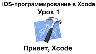 iOS программирование в Xcode. Урок 1 - Привет Xcode