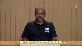 【新加坡大选】蒙巴登单选区竞选广播