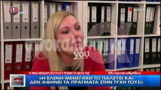 Υοuweekly: Η Τίνα Μεσσαροπούλου για την Ελένη Μενεγάκη