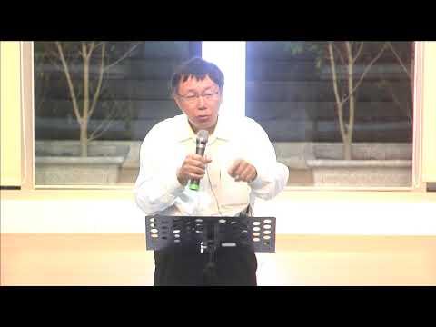 柯文哲:台灣人要做台灣這片土地的主人