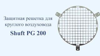 Защитная решетка для круглого воздуховода PG 200(, 2014-09-14T00:10:04.000Z)