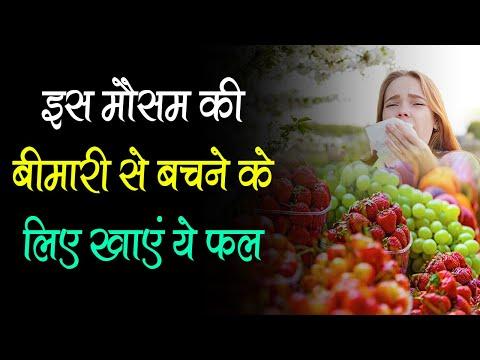 इस मौसम की बीमारी से बचने के लिए खाएं ये फल | Eat these fruits to avoid the disease of this season.