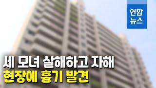 서울 노원구서 세 모녀 피살…20대 용의자 큰딸과 면식…