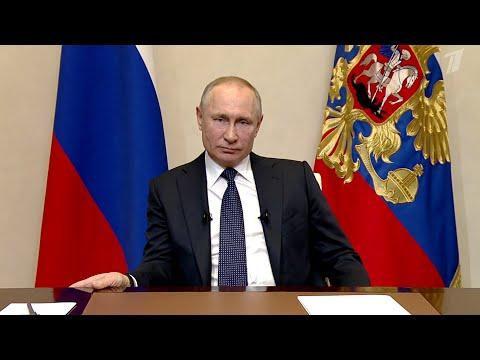 Владимир Путин выступил с телеобращением к гражданам России в связи с ситуацией с коронавирусом.