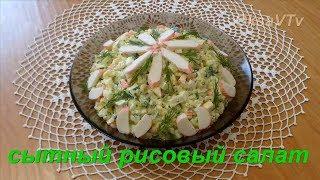 """Рисовый салат """"Сытный"""". Rice salad with crab sticks."""