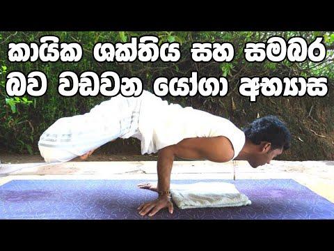 Chanaka Rukshan -Yoga Meditaion Matara sri lanka-Sith Diya Dahara Sirasa TV 06th December 2015