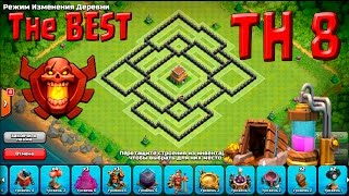 Clash of Clans Лучшие базы: Ратуша 8 / Clash of Clans Best base: Town Hall 8 (#1)