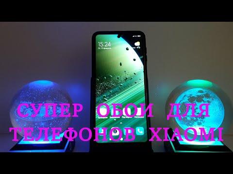 Как установить супер обои MIUI 12 на любой телефон Xiaomi.