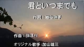 君といつまでも 加山雄三 作詞:岩谷時子 作曲:弾厚作.