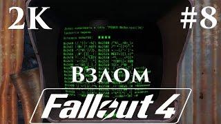 Прохождение Fallout 4 2K 60 Fps Ultra Часть 8 Как правильно взламывать ПК