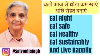 Eat right/healthy/wisely/Sustainably for good health, अच्छी सेहत के लिए सही खाएं adopt good habits
