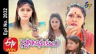 Swathi Chinukulu | 5th March 2020 | Full Episode No 2032| ETV Telugu