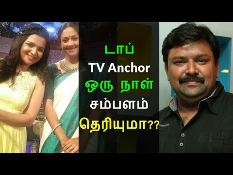 Top Tamil Tv Anchor Per Show Per Day Salary Details