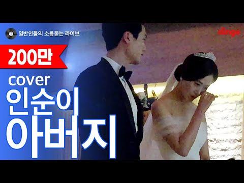 [일소라] 일반인 손효규가 신랑신부 부모님을 위해 부른 축가 '아버지 (인순이)' Cover