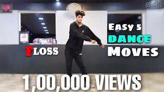 Easy 5 Dance Moves Tamil Part 2 By Saro The Dance Hype