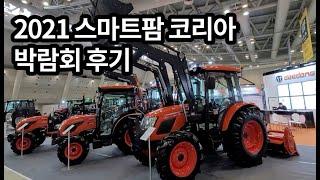 스마트팜코리아 박람회 후기 / 스마트팜