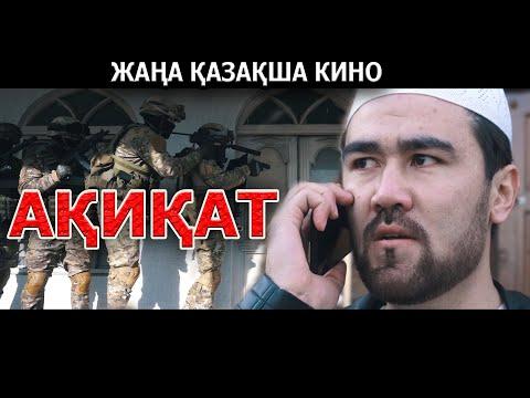 Жаңа қазақша кино АҚИҚАТ 2020