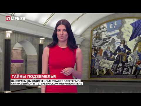 На экраны выходит фильм ужасов Диггеры, снимавшийся в метро Петербурга
