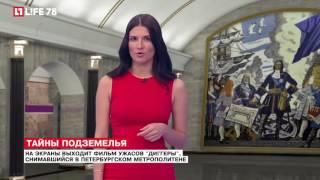 """На экраны выходит фильм ужасов """"Диггеры"""", снимавшийся в метро Петербурга"""