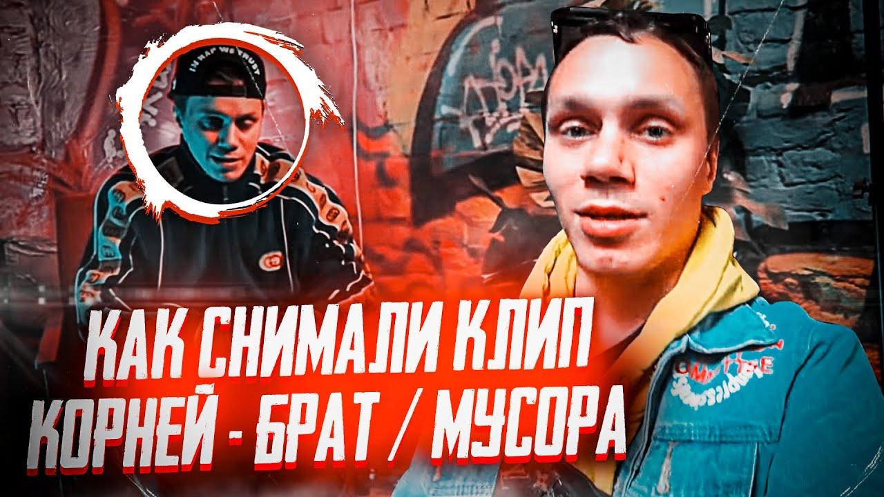 КАК СНИМАЛИ КЛИП КОРНЕЙ - БРАТ/ МУСОРА!