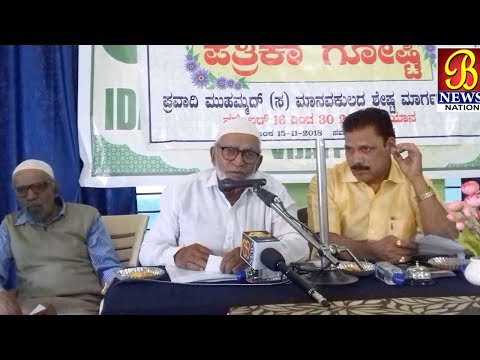 Jammat E Islam Hind Ki Press Meet...! Bijapur news 15-11-2018