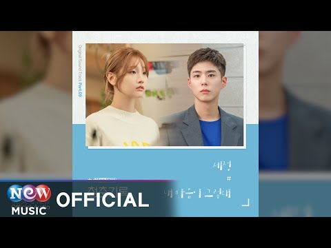 Youtube: What My Heart Says / SEJEONG