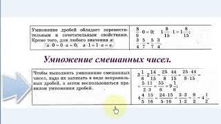 #20 Урок 10. Умножение обыкновенных дробей. Умножение смешанных чисел. Математика 6 класс.