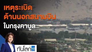 เหตุระเบิดด้านนอกสนามบินในกรุงคาบูล : ทันโลก กับ ที่นี่ Thai PBS (26 ส.ค. 64)