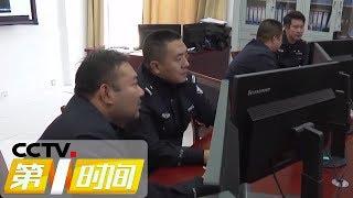 《第一时间》 20191030 2/2| CCTV财经