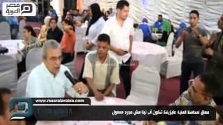مصر العربية |  معاق لمحافظ المنيا: عايزينك تكون أب لينا مش مجرد مسئول