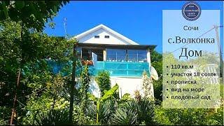 Купить недорогой дом в Сочи с садом|Продажа дома с видом на море|Сочи Солнечный центр|8 800 302 9550
