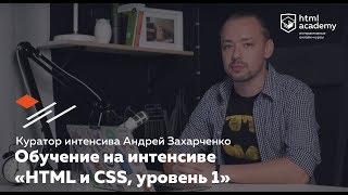 видео HTML и CSS. Хлебные крошки (Breadcrumbs)