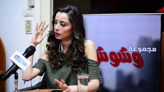 وشوشة   سارة التونسى تكشف عن رأيها بصراحة فى غادة عبدالرازق وعمرو سعد  Washwasha