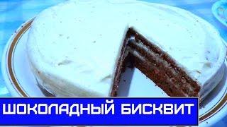 Шоколадный Шифоновый Бисквит с Крем - Пломбиром