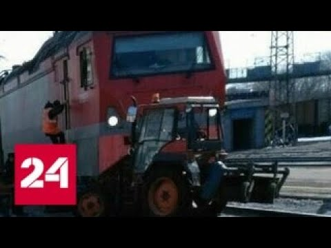 Трактор угодил под грузовой состав в Перми - Россия 24