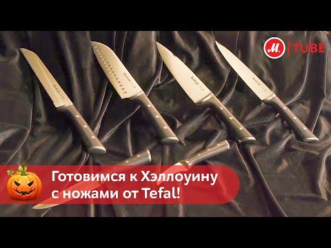 Готовимся к Хэллоуину с ножами от Tefal!