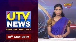 UTV News Full Bulletin 18 - 05 - 2019 UTV Tamil HD