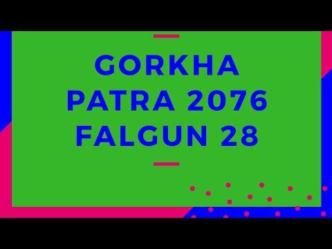 Gorkhapatra  Gyansagar 28 Falgun 2076|| Objective