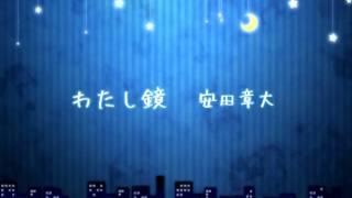 安田章大【わたし鏡】 歌わせて頂きました。