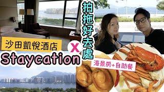 【安格斯教室】EP70『拍拖好去處』Staycation 香港|香港沙田凱悅酒店 自助餐得唔得❓浪漫海景房 + 對住個海食Lunch⁉️