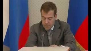 Д.Медведев.Cнижение потребления алкоголя в России.12.08.09