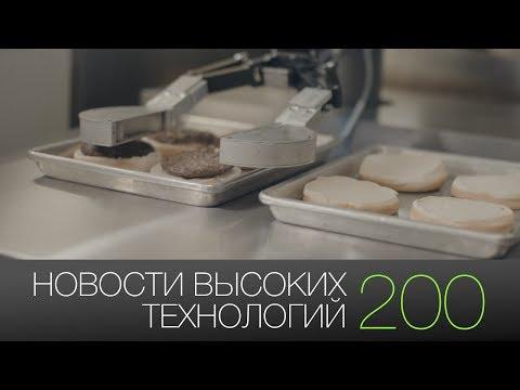 Новости высоких технологий #200: робот-повар и костюм виртуальной реальности
