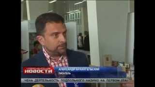 Областная научная библиотека на Сибирской книге-2015