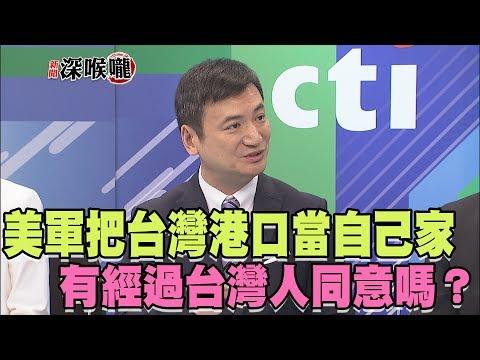 2017.06.29新聞深喉嚨 美軍把台灣港口當自己家 有經過台灣人同意嗎?