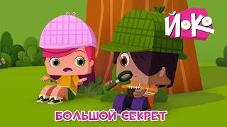 Большой секрет - Детские мультфильмы про друзей
