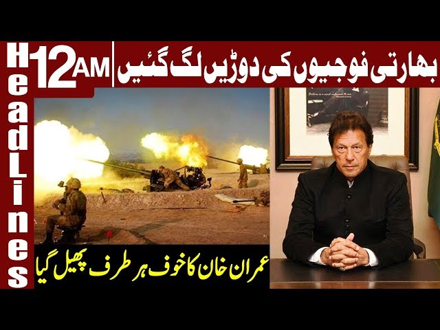 India fears from Imran Khan | Headlines 12 AM | 20 February 2019 | Express News