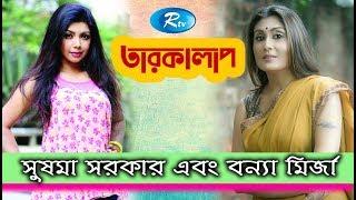 Taroka Alap | Banna Mirza | Shushoma Sarker | Celebrity Talkshow | Rtv