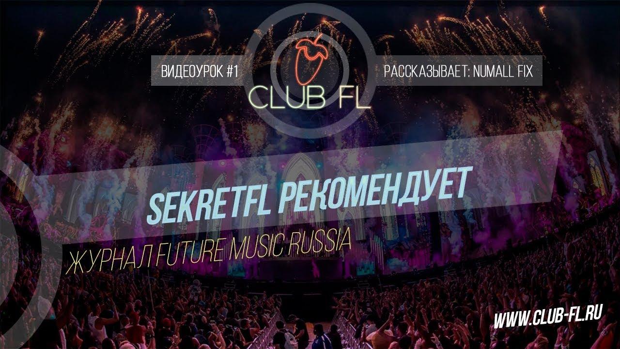 #1 SekretFL Рекомендует - Журнал Future Music Russia (Обзор)