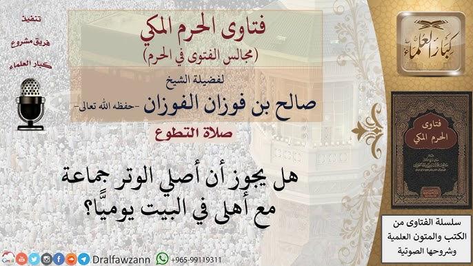 1698 ما حكم دعاء القنوت في الوتر سؤال على الهاتف ابن عثيمين Youtube